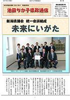 池田ちか子県政通信第8号
