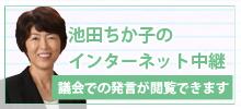 池田ちか子のインターネット中継